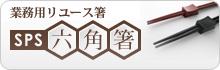 SPS6角箸